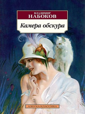 cover image of Камера Обскура